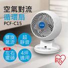 促銷【日本IRIS】空氣對流循環扇 PCF-C15
