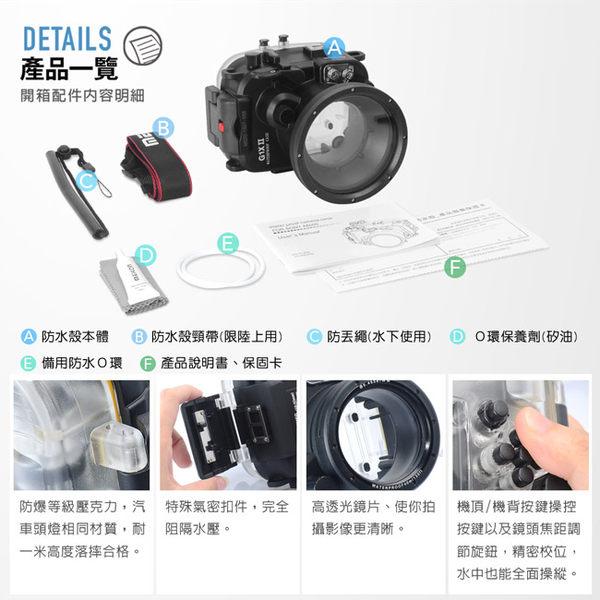 放肆購 Kamera Canon G1X Mark II 相機潛水殼 防水殼 潛水盒 防水40米 防水盒 防水罩 潛水罩 透明殼 G1XII