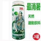 半天水 鮮剖100%純椰子汁 (520m...