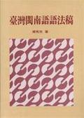 (二手書)台灣閩南語語法稿