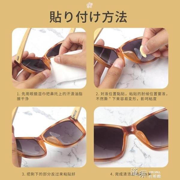 眼鏡鼻托硅膠 眼鏡防滑鼻墊 增高太陽鏡框架鼻貼眼鏡配件 【全館免運】