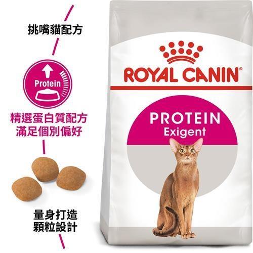 PRO毛孩王 ROYAL法國皇家FHN 健康呵護貓系列-絕佳口感E35 濃郁香味E33 營養滿分E42 2kg