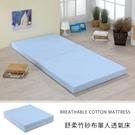 莫菲思 竹纖透氣舒眠兩折單人床墊