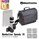 【24期0利率】Manfrotto Manhattan Speedy 10 郵差包 (MB MN-M-SD-10) 曼哈頓系列 斜背相機包