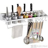刀架太空鋁廚房置物架壁掛免打孔收納刀架掛件廚具用品調味品調料架子  宜品居家館
