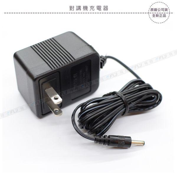 《飛翔無線》對講機充電器〔公司貨〕C150 C520 S-145 S-450 RL-102 RL-402 電池旅充