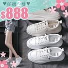 任選2雙888小白鞋運動風素色圓頭繫帶皮...