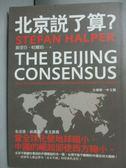 【書寶二手書T1/政治_IDH】北京說了算?中國的威權模式將如何主導二十一世紀_斯蒂芬.哈