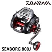漁拓釣具 DAIWA SEABORG 800J (電動捲線器)