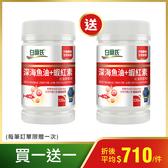 [領券再折$100]白蘭氏 深海魚油+蝦紅素 新包裝 120錠/盒-促進新陳代謝 調節生理機能