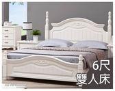 【德泰傢俱工廠】凡絲法式烤白半實木6尺雙人床 A011
