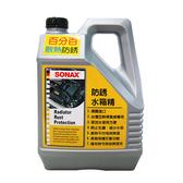 SONAX 德國原裝 防銹水箱精4000ml 【亞克】