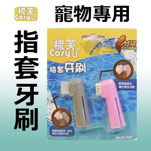 PetLand寵物樂園《梳芙Cosy》寵物專用指套牙刷-寵物牙刷/犬貓牙刷(犬貓通用)