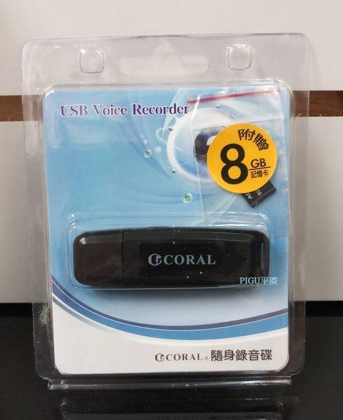 平廣 附送8G卡 CORAL RC1 隨身碟 造型 錄音碟 隨身錄音碟 錄音器 可 錄音 USB 讀取 保一年