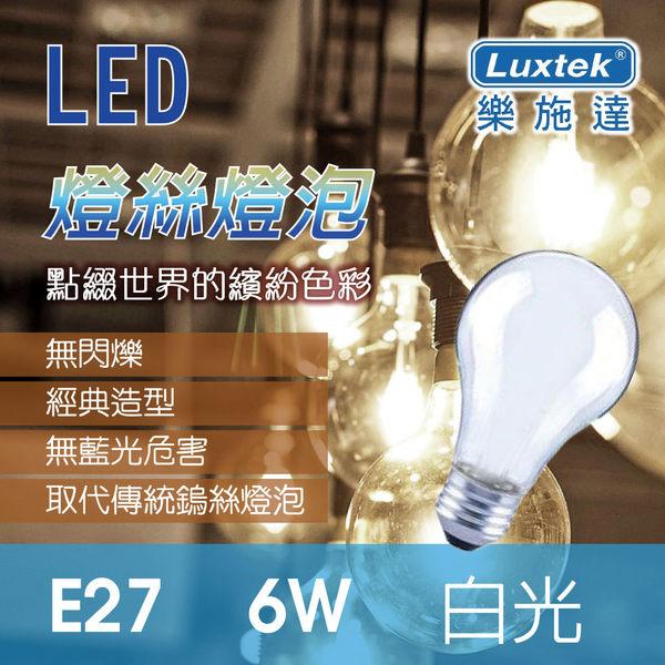 全館免運 樂施達 LED 燈絲燈泡 傳統型白光 6W