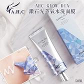 (即期商品) 韓國AHC GLOW DIA鑽石光蒸氣水洗面膜 50ml