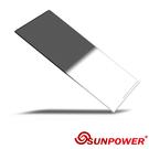 24期零利率 SUNPOWER MC PRO 100x150 Hard ND 0.9 玻璃方型 硬式漸層減光鏡片(減3格)
