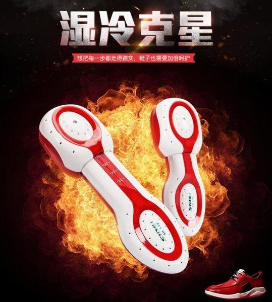 烘鞋器干鞋器伸縮暖鞋器冬季除臭加熱電熱烘鞋機烤鞋子烘干器220V『CR水晶鞋坊』