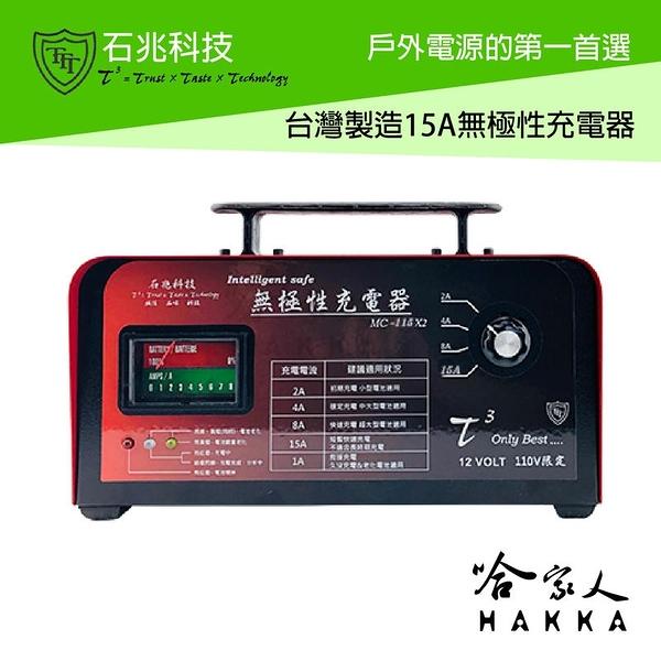 超級電匠 新款 MC-S115 無極性充電器 12V 15A 正負極自動偵測 智慧型充電器 200Ah 電瓶可充 哈家人