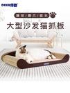 貓抓板貓爪板防護抓沙發耐磨練爪器加大超大寵物玩具貓 『洛小仙女鞋』YJT