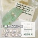 【花想容】韓國 Aroh 積雪草冰敷面膜 舒緩 25ml 單片 韓國保濕面膜
