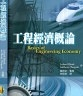 二手書R2YB 2009年4月初版一刷《工程經濟概論》Blank 林裕欽 雙葉/