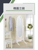【AAA】浪漫白古典穿衣鏡 (橢圓立鏡/穿衣鏡/全身鏡/落地鏡/實木立鏡/化粧鏡)