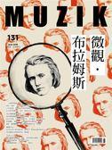 MUZIK古典樂刊 6月號/2018 第131期