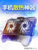 手機散熱器吃雞神器通用遊戲手柄王者榮耀支架冷卻降溫風扇貼冰蘋果水冷  智聯