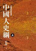 中國人史綱(上)(平裝版)