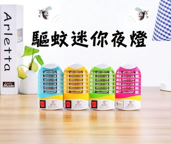 滅蚊燈 驅蚊燈 殺蚊燈 捕蚊器 滅蚊子 LED插座小夜燈