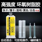 膠水 藍田9005透明防水AB膠快干膠強力膠水粘金屬塑料玻璃陶瓷diy手膠環氧樹脂膠多功能 芊惠衣屋