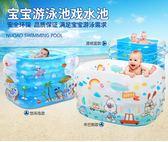 充氣游泳池大號家庭充氣游泳池加厚嬰兒童游泳池寶寶戲水池成人浴缸 夏洛特