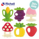 日本Richell利其爾蔬果咬咬固齒器 附收納盒 安撫玩具
