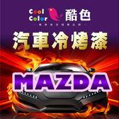 MAZDA 馬自達汽車專用,酷色汽車冷烤漆,各式車色均可訂製,車漆烤漆修補,專業冷烤漆,400ML