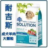 【力奇】耐吉斯自然食譜 成犬(羊肉+田園蔬果-大顆粒)-7.5kg-1260元(A051B11)