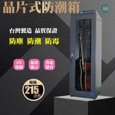 【長暉】觸控型晶片式除溼技術電子收藏吉他防潮箱防潮防塵防霉215公升