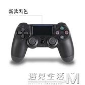 新款PS4手柄無線藍芽PS4 PRO游戲手柄 PC震動電腦steam手柄只狼 遇見生活