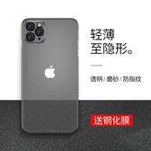 蘋果x手機殼iPhonex超薄套Xs Max磨砂xr防摔iPhone11Pro女軟8plus矽膠7p