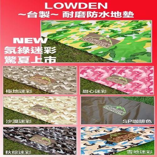 LOWDEN 300*150 前庭延伸地墊/野餐墊(迷彩系) (長方型款)露營 地墊 地布