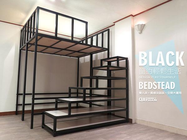 簡約。雙人床架【空間特工】全新 高架床 床組 樓梯收納櫃 不含書桌椅 免運38mm粗方鐵管