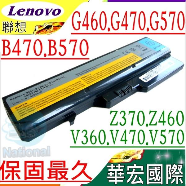 LENOVO 電池(保固最久)-聯想G460,G560,V360,V360A,V360G,V470,V470A,V470G,V470P,V570,V570A,V570P,Z465G