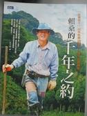 【書寶二手書T1/傳記_YBV】賴桑的千年之約_陳芳毓