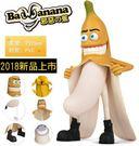 Banana.Sir邪惡香蕉先生 原裝H...
