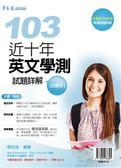 (二手書)近十年英文學測試題詳解:試題本+詳解本(103年版)