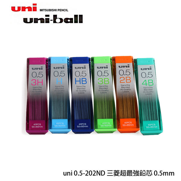 ※亮點OA文具館※三菱 uni-ball uni 0.5-202ND 三菱超最強鉛芯 0.5mm