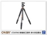 Cayer 卡宴 CT2470X3 碳纖維 4節 反摺式 三腳架 可拆單腳架 X3球型雲台(X3,公司貨)