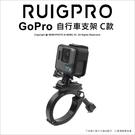 睿谷 GoPro 自行車支架 C款 管徑4.5-5cm 固定支架 管夾 自行車配件 圓管支架【可刷卡】薪創數位