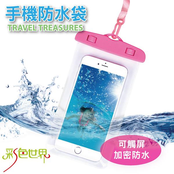 手機防水袋 游泳潛水防水袋 現貨7色 605 彩色世界