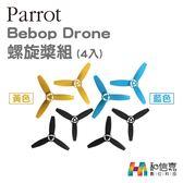 Parrot原廠【和信嘉】Bebop Drone 螺旋槳 (4入) 二色可選 台灣公司貨